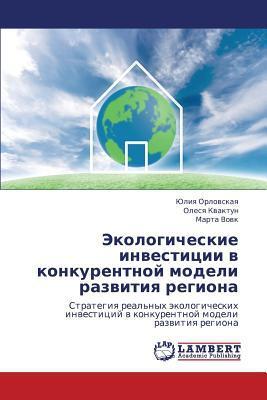 Ekologicheskie Investitsii V Konkurentnoy Modeli Razvitiya Regiona written by