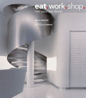 Eat. Work. Shop. New Japanese Design book written by Marcia Iwatate