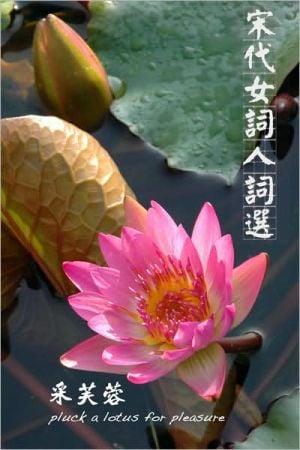 Pluck A Lotus For Pleasure written by Christopher Kelen