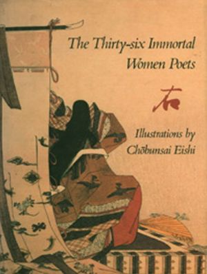 36 Immortal Women Poets book written by Andrew J. Pekarik