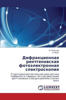 Difraktsionnaya Rentgenovskaya Fotoelektronnaya Spektroskopiya written by