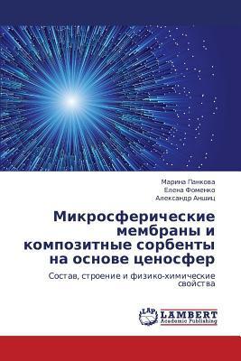 Mikrosfericheskie Membrany I Kompozitnye Sorbenty Na Osnove Tsenosfer written by