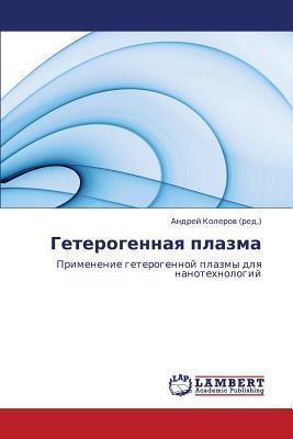 Geterogennaya Plazma written by
