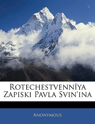 Rotechestvennya Zapiski Pavla Svin'ina book written by Anonymous