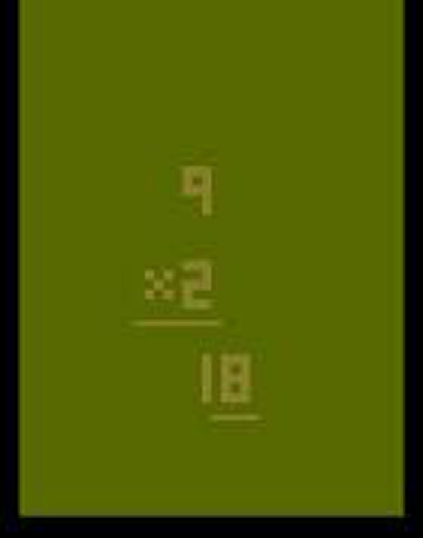 Basic Math (video Game) Video Game Back Title by WonderClub