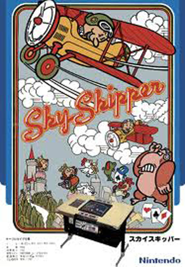 Sky Skipper Video Game Back Title by WonderClub