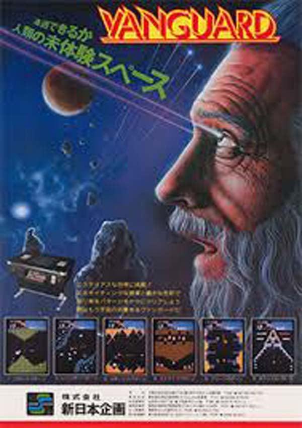 Vanguard (video Game) Video Game Back Title by WonderClub