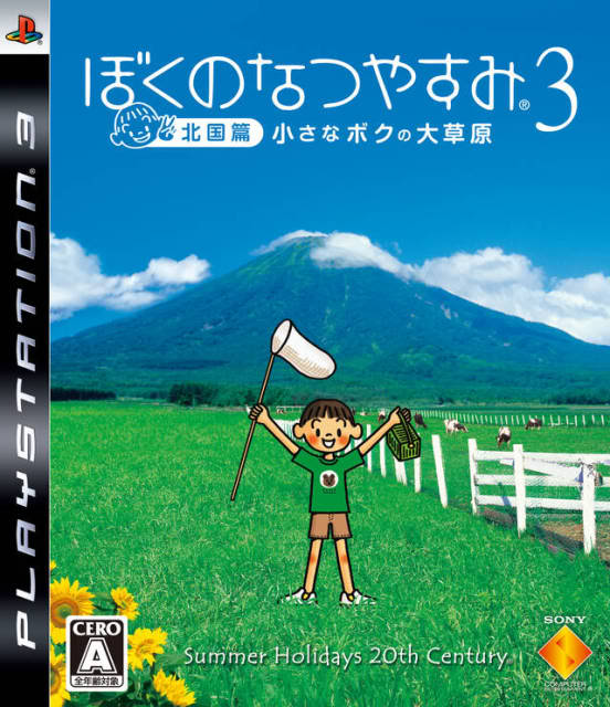 Boku No Natsuyasumi 3 Video Game Back Title by WonderClub