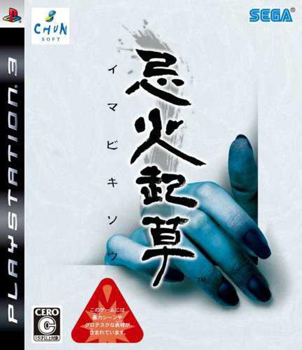 Imabikisō Video Game Back Title by WonderClub