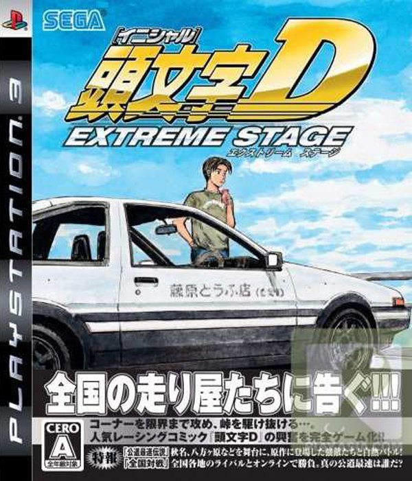Initial D Extreme Stage Video Game Back Title by WonderClub