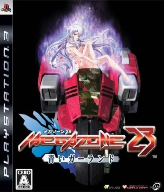 Megazone 23: Aoi Garland Video Game Back Title by WonderClub