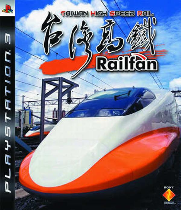 Railfan: Taiwan High Speed Rail Video Game Back Title by WonderClub