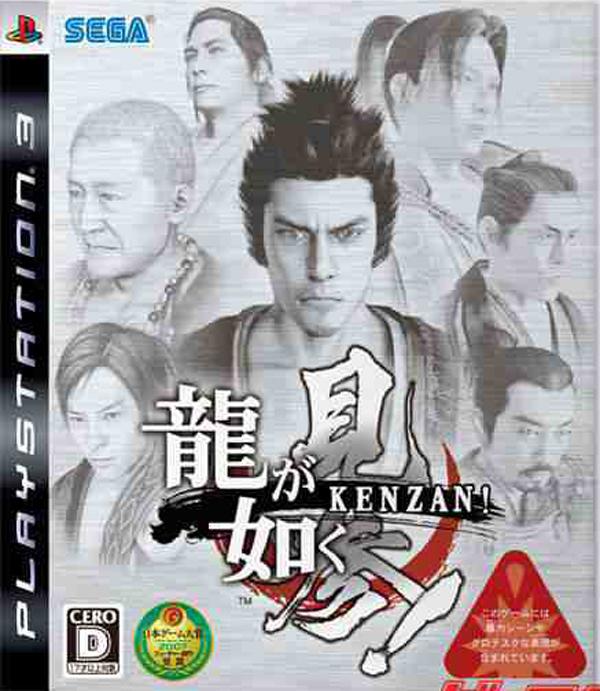Ryū Ga Gotoku Kenzan! Video Game Back Title by WonderClub