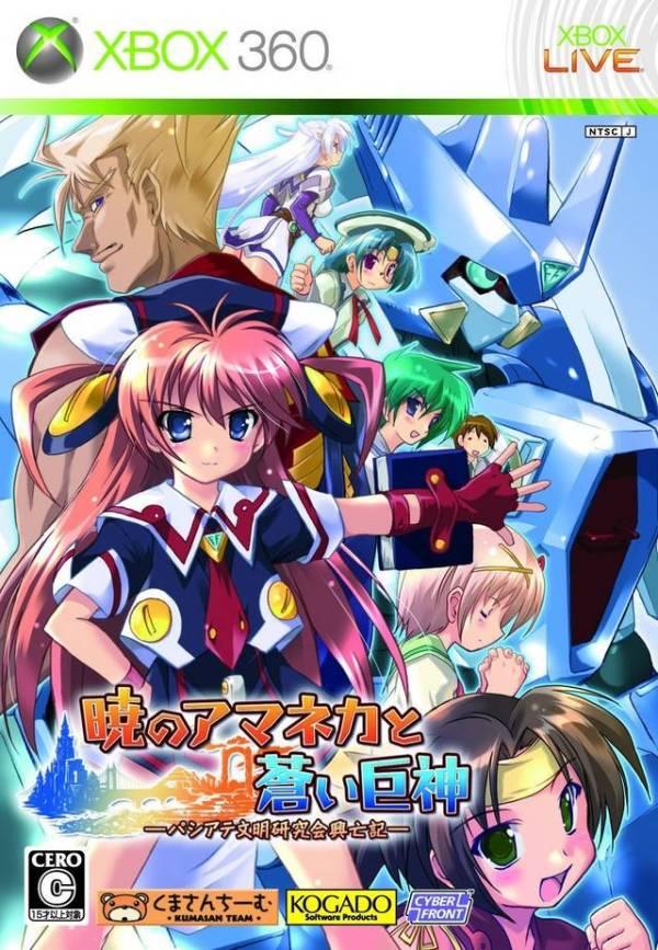 Akatsuki No Amaneka To Aoi Kyojin Video Game Back Title by WonderClub