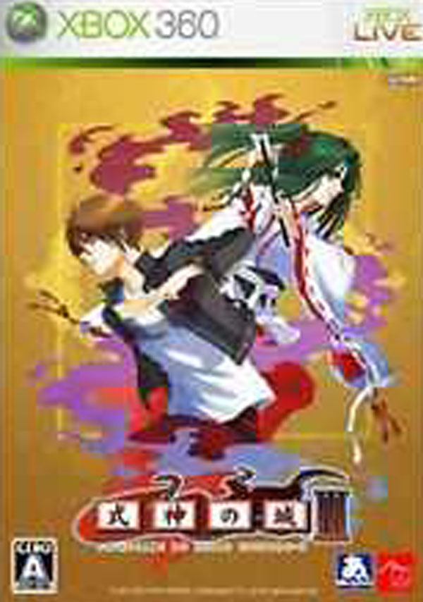 Castle Of Shikigami III Video Game Back Title by WonderClub