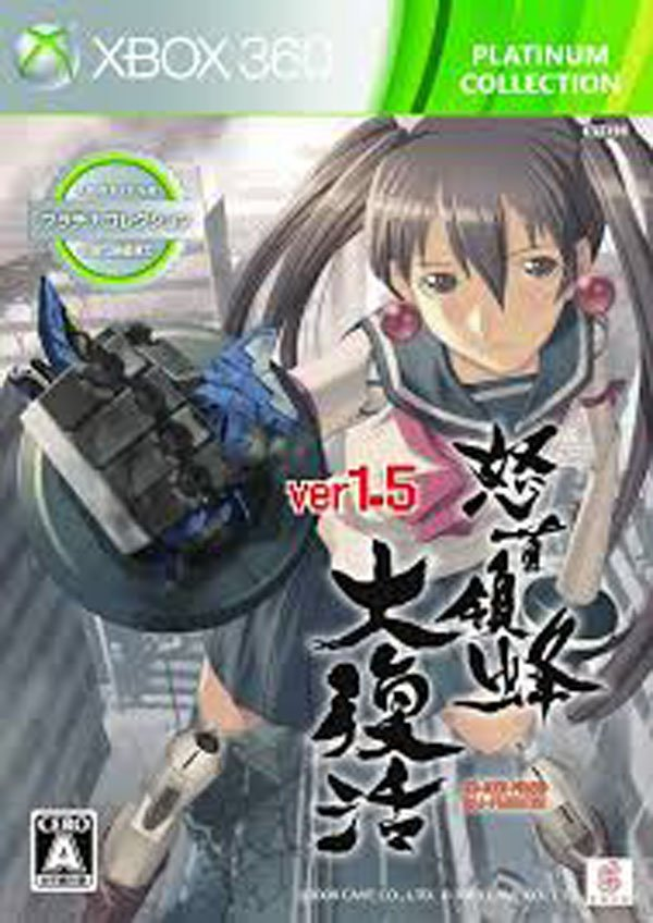 DoDonPachi DaiFukkatsu Video Game Back Title by WonderClub