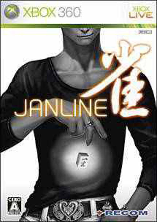 Janline Video Game Back Title by WonderClub