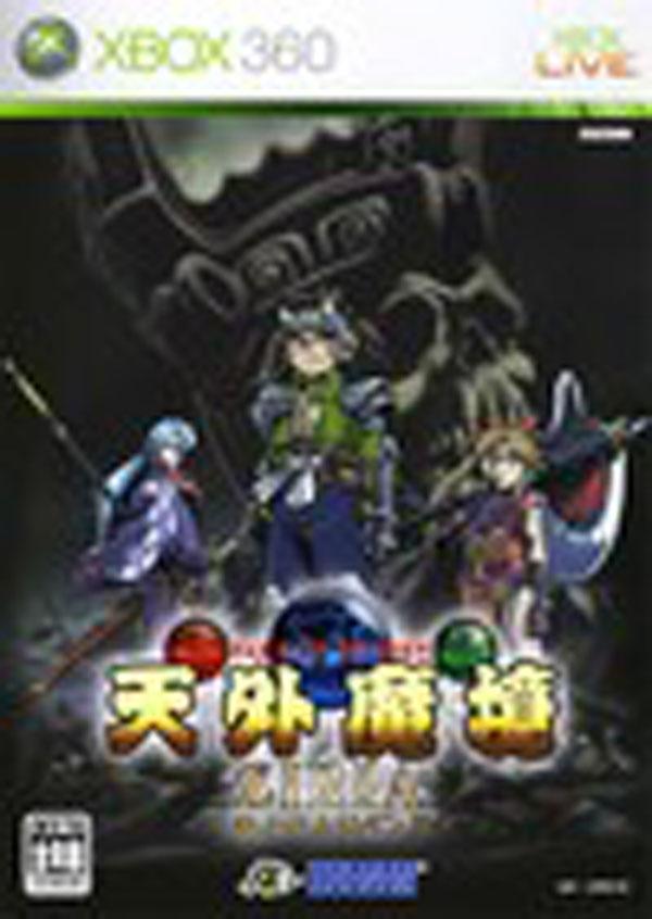 Tengai Makyou Ziria: Haruka Naru Jipang Video Game Back Title by WonderClub