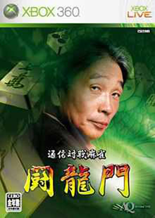 Tsūshin Taisen Mahjong Touryūmon Video Game Back Title by WonderClub